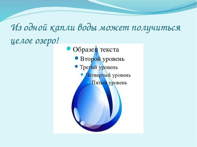Без воды и не туды, и не сюды!