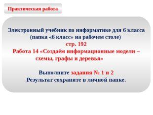 Практическая работа Электронный учебник по информатике для 6 класса (папка «6