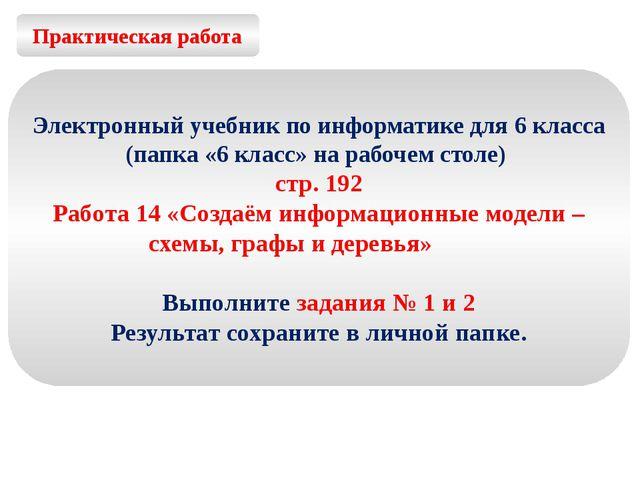 Практическая работа Электронный учебник по информатике для 6 класса (папка «6...