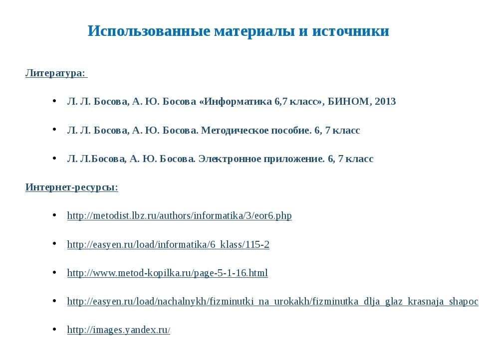 Использованные материалы и источники Литература: Л. Л. Босова, А. Ю. Босова «...