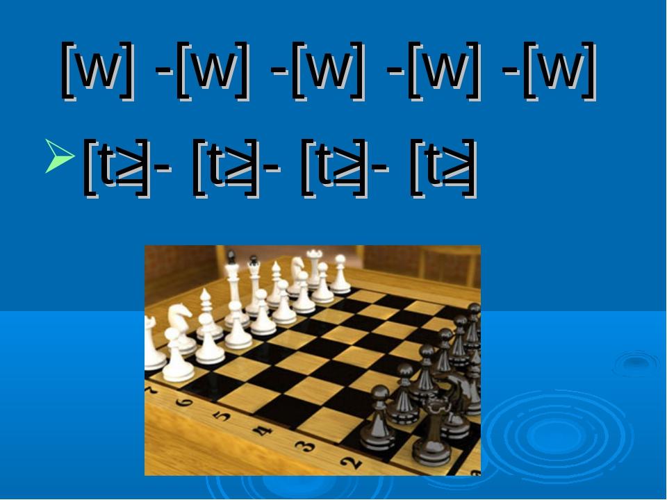 [w] -[w] -[w] -[w] -[w] [tʃ]- [tʃ]- [tʃ]- [tʃ]