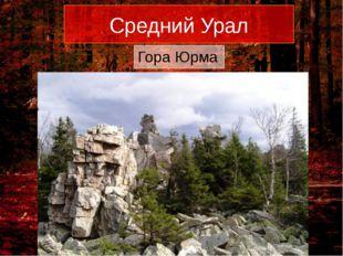 Средний Урал Гора Юрма