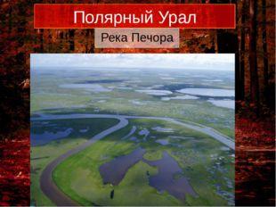 Полярный Урал Река Печора