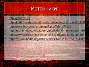 Источники: http://yandex.ru/ http://kedr.marshruty.ru/Travels/Travel.aspx?Tra