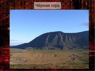 Чёрная гора