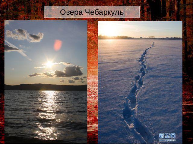 Озера Чебаркуль