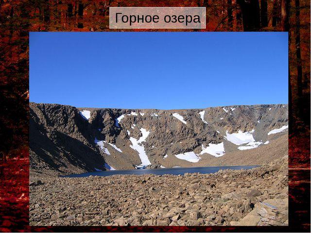 Горное озера