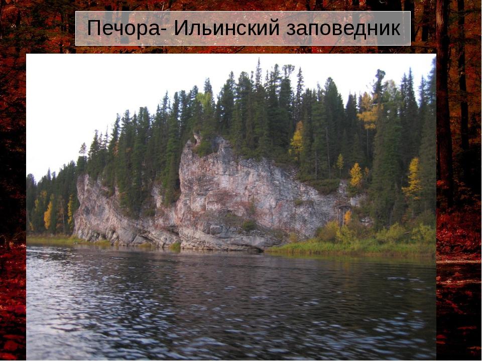 Печора- Ильинский заповедник