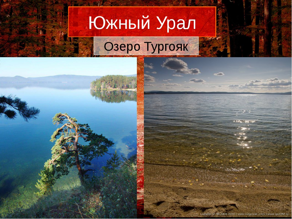 Южный Урал Озеро Тургояк