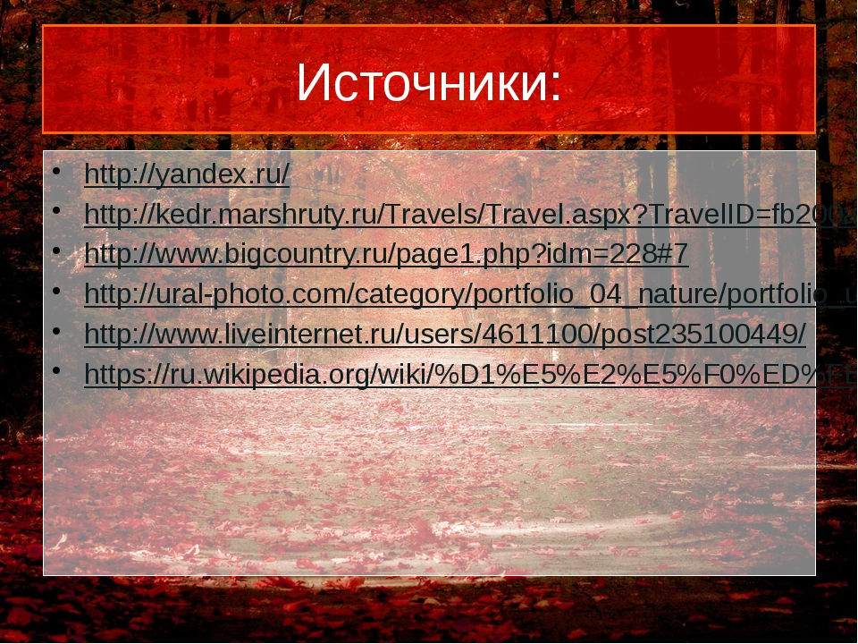 Источники: http://yandex.ru/ http://kedr.marshruty.ru/Travels/Travel.aspx?Tra...