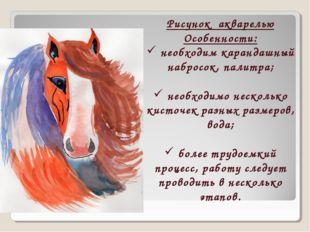 Рисунок акварелью Особенности: необходим карандашный набросок, палитра; необх
