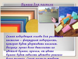 Бумага для пастели Самая подходящая основа для рисования пастелью – фактурная