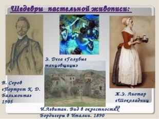 Шедевры пастельной живописи: Э. Дега «Голубые танцовщицы» В. Серов «Портрет К
