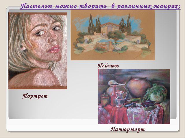Пастелью можно творить в различных жанрах: Портрет Пейзаж Натюрморт