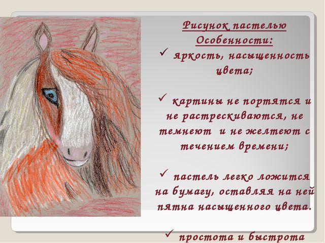Рисунок пастелью Особенности: яркость, насыщенность цвета; картины не портятс...