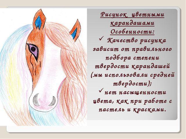 Рисунок цветными карандашами Особенности: Качество рисунка зависит от правиль...