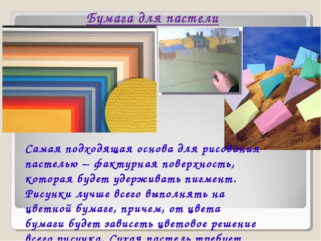 Бумага для пастели Самая подходящая основа для рисования пастелью – фактурная...