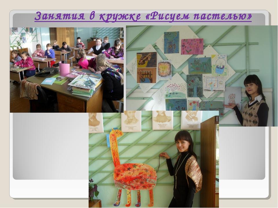 Занятия в кружке «Рисуем пастелью»