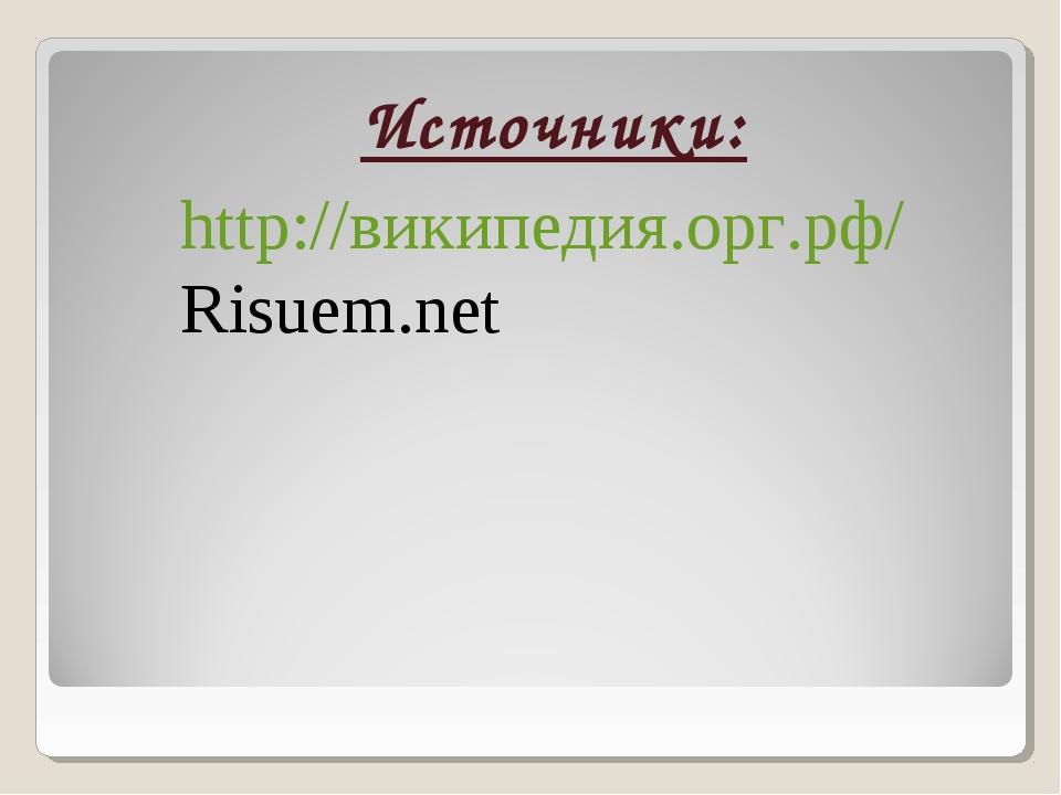 Источники: http://википедия.орг.рф/ Risuem.net