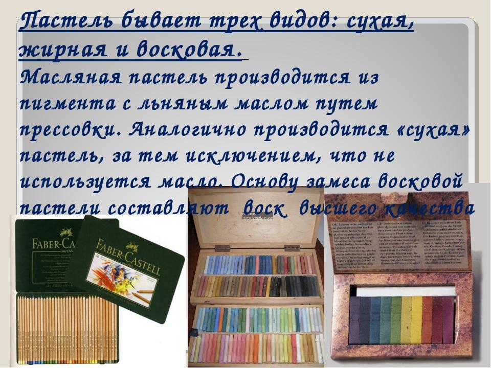 Пастель бывает трех видов: сухая, жирная и восковая. Масляная пастель произво...