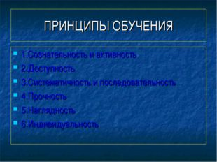 ПРИНЦИПЫ ОБУЧЕНИЯ 1.Сознательность и активность 2.Доступность 3.Систематичнос