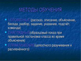 МЕТОДЫ ОБУЧЕНИЯ 1.СЛОВЕСНЫЕ (рассказ, описание, объяснение, беседа, разбор, з