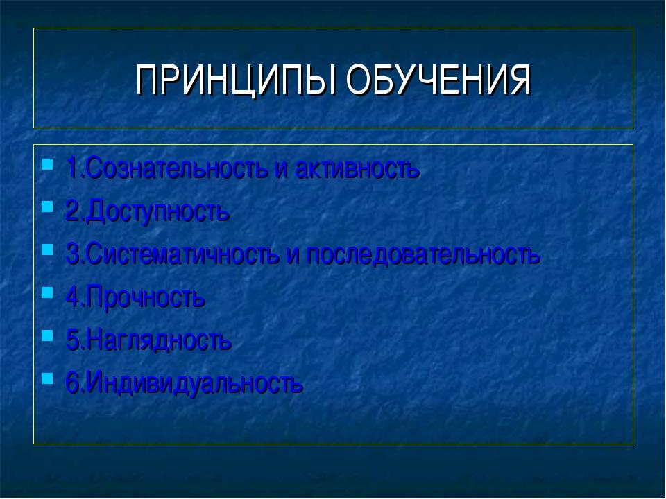 ПРИНЦИПЫ ОБУЧЕНИЯ 1.Сознательность и активность 2.Доступность 3.Систематичнос...