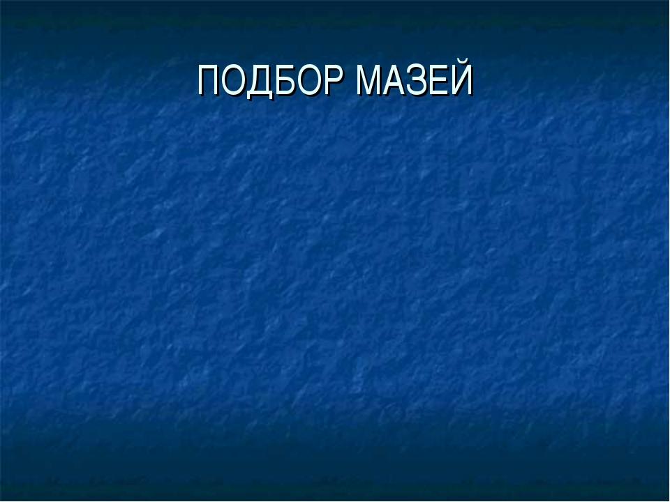 ПОДБОР МАЗЕЙ