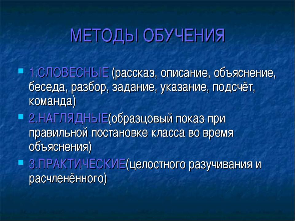 МЕТОДЫ ОБУЧЕНИЯ 1.СЛОВЕСНЫЕ (рассказ, описание, объяснение, беседа, разбор, з...
