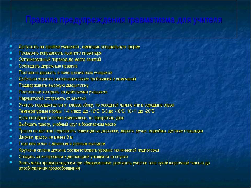 Правила предупреждения травматизма для учителя Допускать на занятия учащихся...