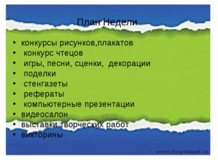 План Недели конкурсы рисунков,плакатов конкурс чтецов игры, песни, сценки, де