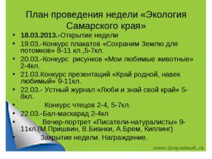 План проведения недели «Экология Самарского края» 18.03.2013.-Открытие недели