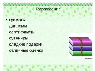 Награждение грамоты дипломы сертификаты сувениры сладкие подарки отличные оце