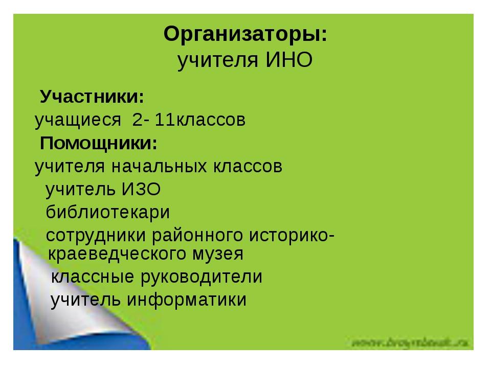 Организаторы: учителя ИНО Участники: учащиеся 2- 11классов Помощники: учителя...