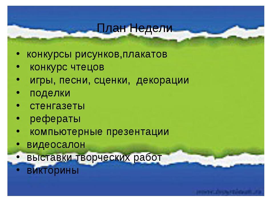 План Недели конкурсы рисунков,плакатов конкурс чтецов игры, песни, сценки, де...