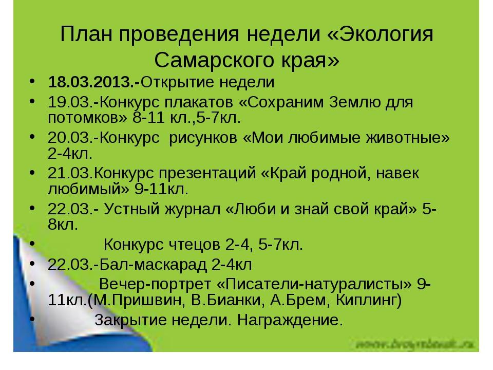 План проведения недели «Экология Самарского края» 18.03.2013.-Открытие недели...