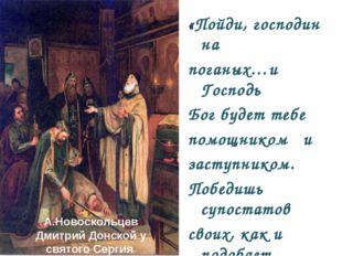 А.Новоскольцев Дмитрий Донской у святого Сергия. «Пойди, господин на поганых…