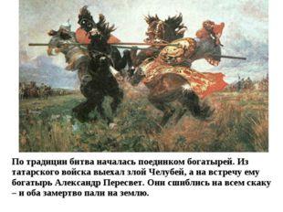 По традиции битва началась поединком богатырей. Из татарского войска выехал з