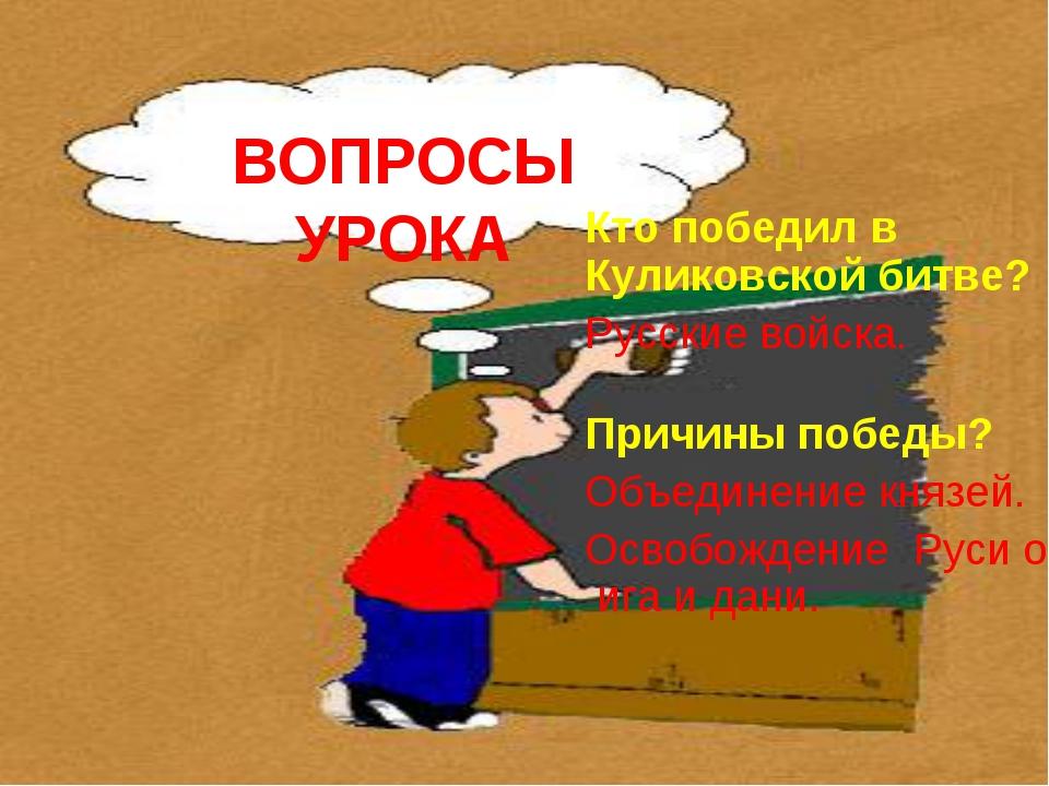 ВОПРОСЫ УРОКА Кто победил в Куликовской битве? Русские войска. Причины победы...