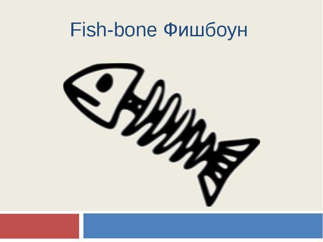 Fish-bone Фишбоун