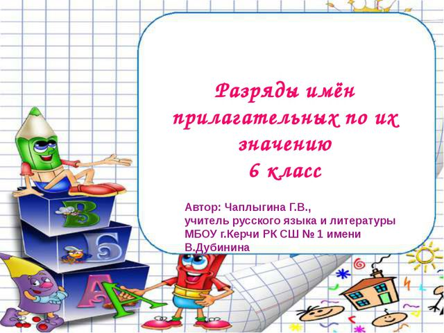 Разряды имён прилагательных по их значению 6 класс Автор: Чаплыгина Г.В., уч...