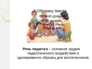 Речь педагога – основное орудие педагогического воздействия и одновременно об