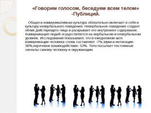 «Говорим голосом, беседуем всем телом» -Публиций. Общая и коммуникативная кул