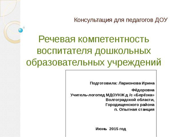 Консультация для педагогов ДОУ Речевая компетентность воспитателя дошкольных...
