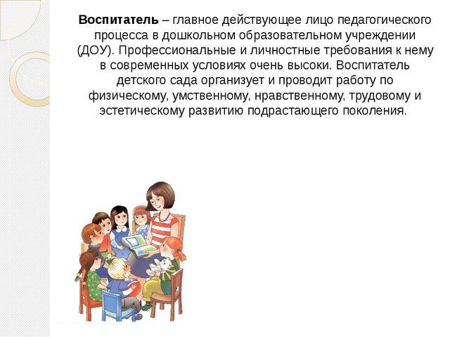 Воспитатель – главное действующее лицо педагогического процесса в дошкольном...