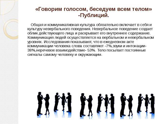 «Говорим голосом, беседуем всем телом» -Публиций. Общая и коммуникативная кул...