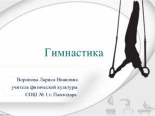 Гимнастика Воронова Лариса Ивановна учитель физической культуры CОШ № 1 г. Па