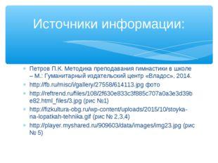 Петров П.К. Методика преподавания гимнастики в школе – М.: Гуманитарный издат