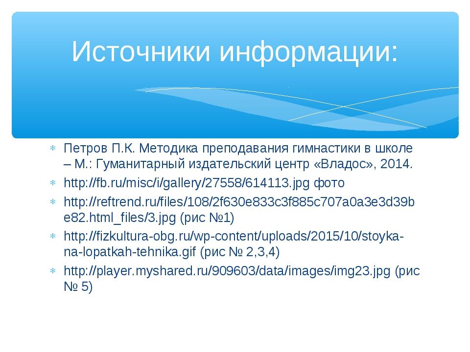 Петров П.К. Методика преподавания гимнастики в школе – М.: Гуманитарный издат...