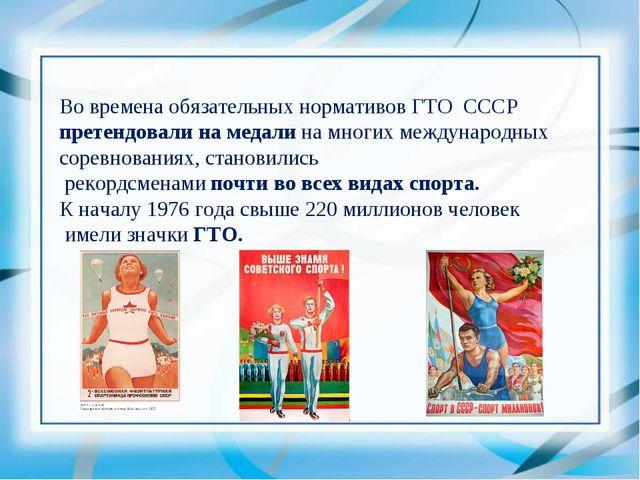 Во времена обязательных нормативов ГТО СССР претендовали на медали на многих...